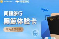 华为手机专享,免费领1个月同程旅行黑鲸体验卡