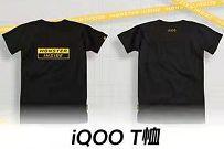 IQOO手机寻找50000酷客代言人,免费送一件IQOO T恤衫 IQOO寻找50000酷客代言人 免费实物 活动线报  第1张
