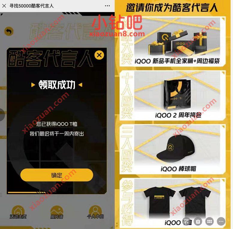 IQOO手机寻找50000酷客代言人,免费送一件IQOO T恤衫 IQOO寻找50000酷客代言人 免费实物 活动线报  第3张