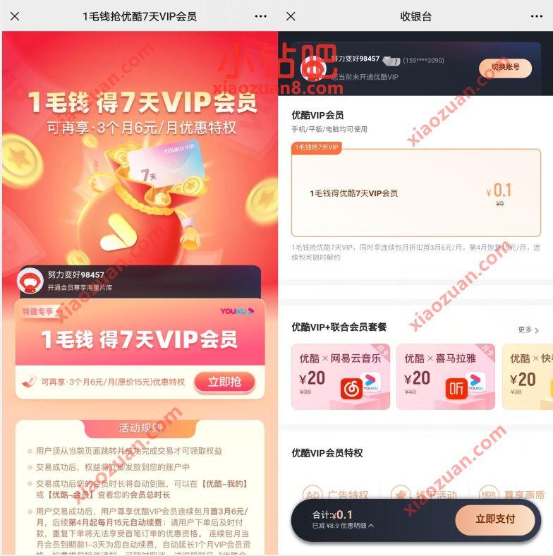 1毛钱0.1元,开通7天优酷VIP会员 免费优酷会员VIP 优酷会员 免费会员VIP 活动线报  第3张