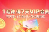 1毛钱0.1元,开通7天优酷VIP会员