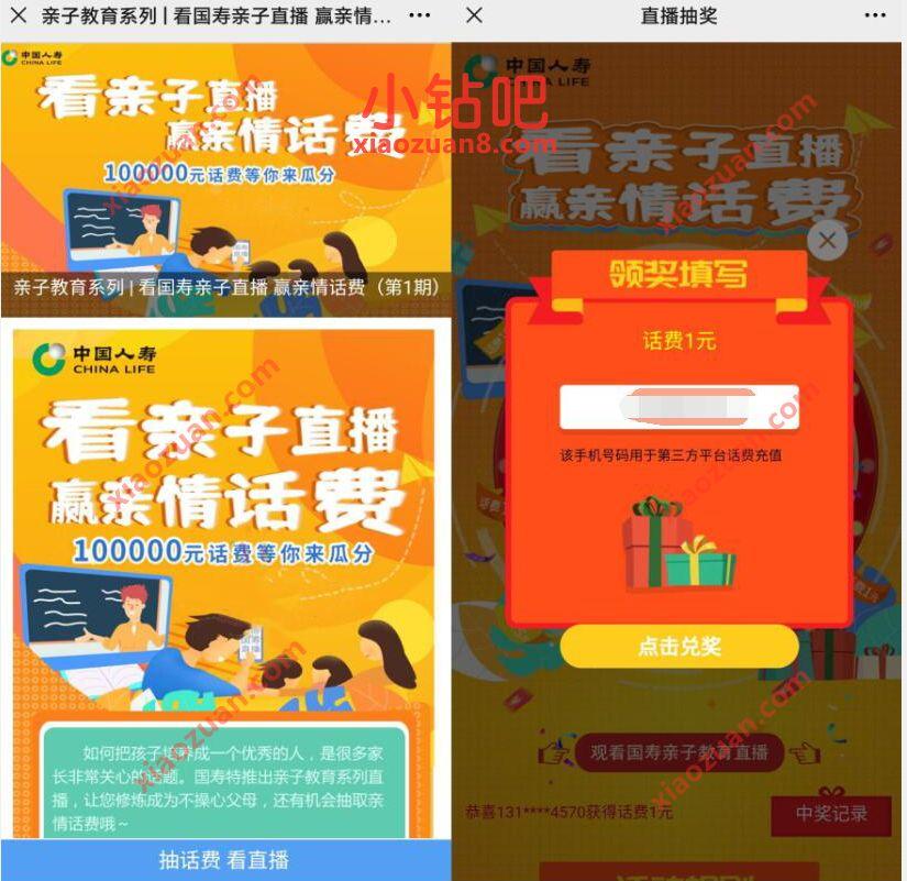中国人寿看亲子直播赢亲情话费,亲测1元手机话费 免费话费 活动线报  第3张
