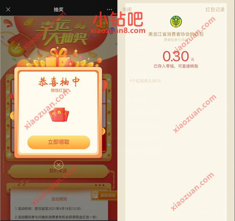 黑龙江省消费者协会问卷调查抽0.3元微信红包奖励 微信红包 活动线报  第3张