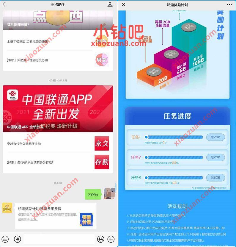 腾讯王卡特邀用户,免费领取10G联通流量 腾讯王卡流量 免费流量 活动线报  第3张