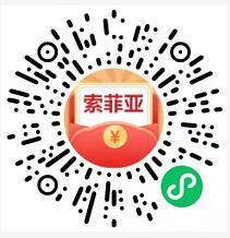 索菲亚上市10周年庆,抽奖送0.66元微信红包 微信红包 活动线报  第2张