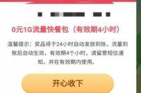 广东移动用户粤享5GAPP,输入口令领取1G移动流量