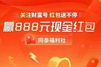 同泰基金福利社关注财富号送最高888元支付宝红包