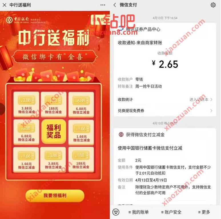 中国银行海南用户微信绑卡有金喜,送1.68 888元微信立减金 中行微信立减金 微信立减金 微信红包 活动线报  第3张
