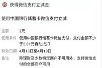 中国银行海南用户微信绑卡有金喜,送1.68-888元微信立减金