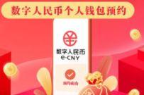 数字人民币个人钱包体验名额预约,限制深圳地区