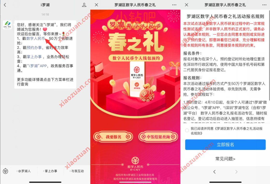数字人民币个人钱包体验名额预约,限制深圳地区 数字人民币申请 优惠卡券 优惠福利  第2张