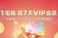 0.4元买28天优酷VIP会员,需要关闭自动续费