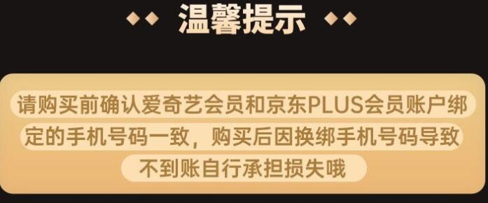 京东PLUS 年卡+ 爱奇艺VIP年卡,限时大促123元 爱奇艺X京东PLUS联合会员 免费会员VIP 活动线报  第4张