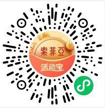 索菲亚上市10周年庆邓伦喊你抽奖中0.88元微信红包 微信红包 活动线报  第2张