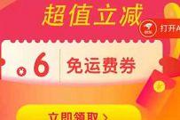 京东部分专属用户,免费领2张6元京东运费券奖励