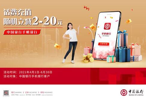 中国银行每月话费充值随机立减2-20元优惠