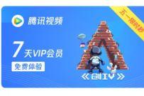 腾讯地图五一狂欢,51积分兑换7天腾讯视频VIP