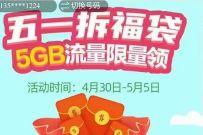 广东移动五一拆福袋领5GB广东移动流量,3天有效