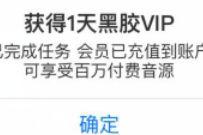 网易云音乐今日运势任务中心领取1-14网易云黑胶VIP