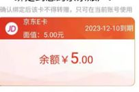 农业银行生活缴费抽奖送5-100元京东e卡非必中