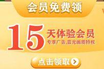 免费领15天芒果TV会员福利,可免广告享蓝光画质