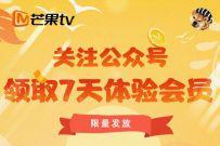 芒果粉丝小助手公众号,免费送7天芒果TV会员