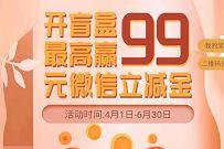 江西中国银行开盲盒,支付1元最高赢99元微信立减金