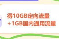 新疆移动和彩云免费领取11G移动流量+5元移动话费