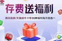 广东联通存200元话费送12个月腾讯视频月卡等权益