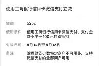 工银e生活爱购周年庆,抽奖送5.2-4520元工行微信立减金