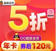 QQ超级会员QQ黄钻5折特价,120元1年QQ超级会员