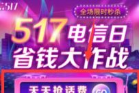 517电信日省钱大作战,电信10元充值12元话费