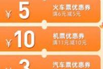 淘宝粉丝专属关注领礼包,免费领5元火车票+25元机票券