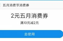 支付宝搜银泰,免费领取10-2元支付宝消费券