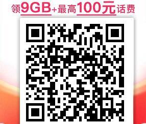 中国移动幸运拆盲盒抽奖,送最高9GB流量+100元话费券 免费移动流量 免费流量 免费话费 活动线报  第2张