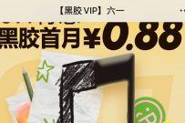 黑胶VIP六一特惠,0.88元开通网易云黑胶会员月卡