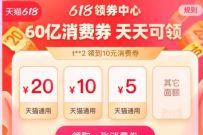 淘宝618领券中心,免费领5-20元淘宝抵扣消费券