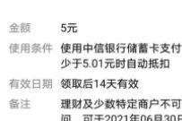 中信银行绑定微信,免费领取5元中信微信立减金