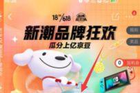 京东新潮品牌狂欢玩游戏赢京豆,免费领随机京豆