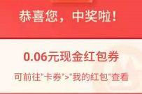 招商银行BBKING发表评论抽奖送0.06-666元现金券