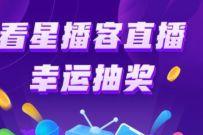中国电信看星播客直播幸运抽奖送2 5元电信话费 免费电信话费 电信话费 免费话费 活动线报  第1张