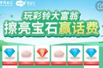 中国电信玩彩铃大富翁擦亮宝石,抽1-100元电信话费