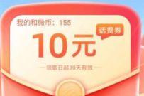 中国移动海量话费感恩回馈,部分用户领10元话费