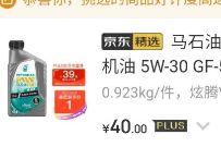 京东PLUS DAY1元领机油,1分钱买1L全合成机油