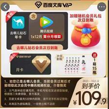 109元购买百度文库月卡+腾讯视频VIP年卡+元气森林15瓶 去哪儿会员年卡 腾讯视频VIP 免费会员VIP 活动线报  第1张