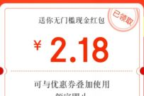 京东部分用户被红包砸中,领2-10元京东红包