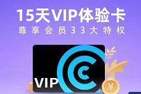 京东PLUS免费领15天企查查VIP体验卡,先到先得
