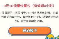 广东移动粤享5G开粽领流量,亲测1G移动流量
