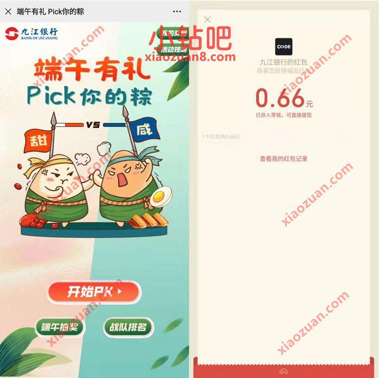 九江银行端午有礼Pick你的粽,抽奖送0.66元微信红包 九江银行公众号 微信红包 活动线报  第3张
