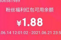 京东JD.COM粉丝专属福利,免费领1.88元京东红包